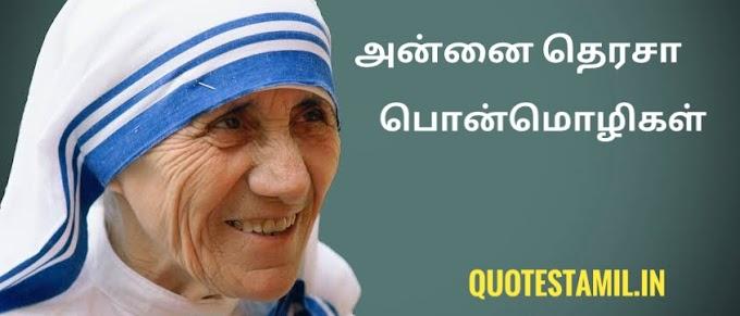 அன்னை தெரசா பொன்மொழிகள் | Mother Teresa quotes in tamil