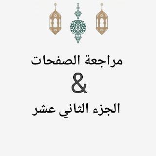 طريقة مجربة لخفظ القرآن الكريم وتثبيته ستبقى معك العمر كله