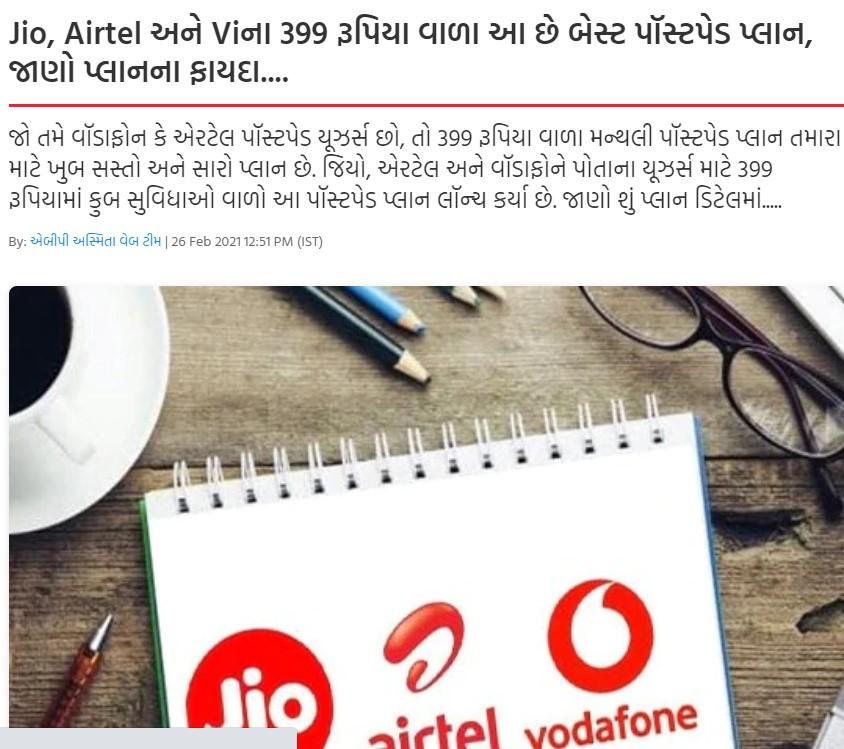 Jio Airtel Vodafone 399 Postpaid best recharge plan » MaruGujaratDesi