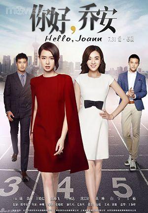 Xin Chào Kiều An 2 - Hello Joann 2 (2019) [38/38 Thuyết minh]