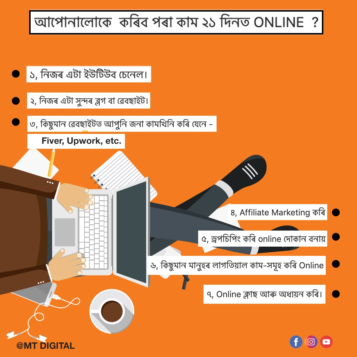 work from home during lockdown assam