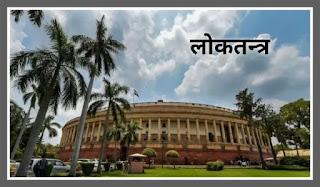 लोकतंत्र का क्या अर्थ है - loktantra kya hai लोकतंत्र की परिभाषा लोकतंत्र की विशेषताएं क्या है लोकतंत्र के कितने प्रकार होते हैं