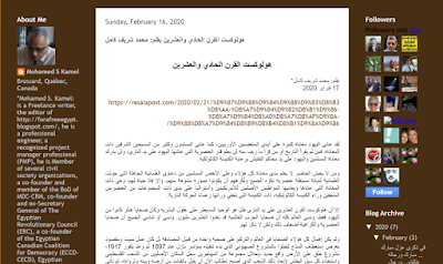 """""""The Holocaust of the 21st Century,"""" as it appears on the personal blog of Mohamed Sherif Kamel"""