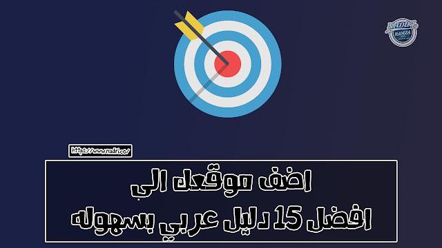 اضف موقعك الى افضل 15 دليل عربي بسهوله و مجانا