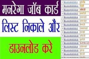 NREGA MGNREGA Job Card List 2020