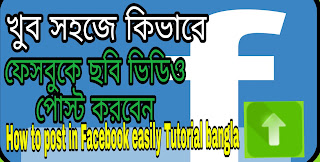 How to write on Facebook post, how to upload picture on Facebook post, how to upload video on Facebook