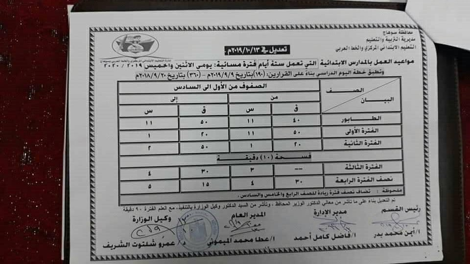 """تعديل مواعيد اليوم الدراسى بمحافظة سوهاج """"مستند"""" 0%2B%25284%2529"""