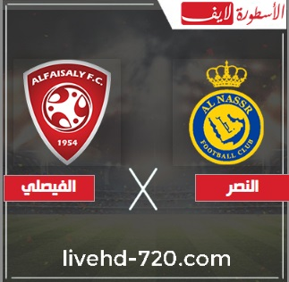 تابع الان بث مباشر مباراة النصر والفيصلي بدون تقطيع
