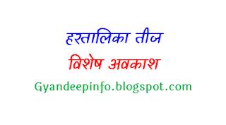 https://gyandeepinfo.blogspot.com/2019/08/hartalika-teej-special-leave-order.html