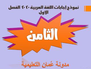 الصف الثامن إمتحان اللغة العربية + نموذج الإجابات الفصل الاول 2020
