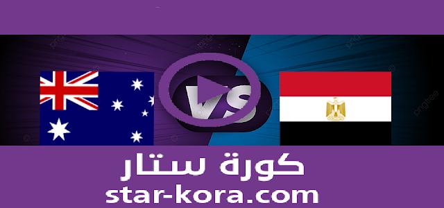 مشاهدة مباراة مصر وأستراليا بث مباشر 28-07-2021 الألعاب الأولمبية