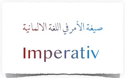 ما هي صيغة الامر Imperativ ؟