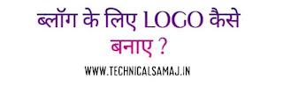 ब्लॉग के लिए logo , logo डिजाईन कैसे करें , मोबाइल से ब्लॉग के लिए लोगो कैसे बनाये