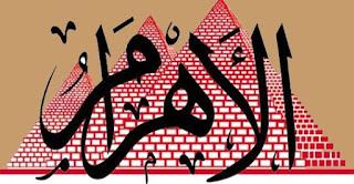 وظائف خاليه من جريدة الأهرام الجمعة 24-7-2020