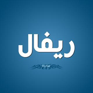 معنى اسم ريفال في الاسلام