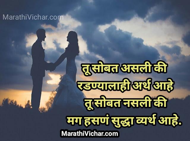 marathi love poems for her