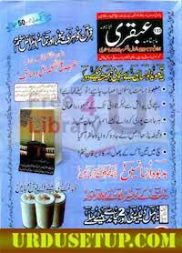 Urdu Soft Books: Ubqari Digest