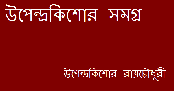 Books roy pdf kishore chowdhury upendra