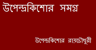 Upendrakishore Ray Chowdhury Bengali e-Book PDF