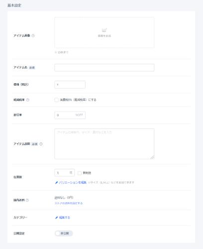 アイテムの登録