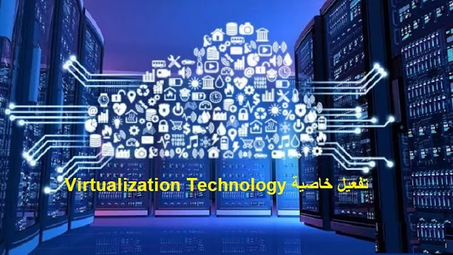 تفعيل خاصية Virtualization Technology