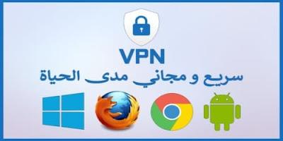 VPN سريع ومجاني مدى الحياة للكمبيوتر والاندرويد ؟ افضل برنامج فتح جميع المواقع المحجوبة