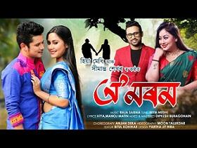 O Morom Lyrics >> Hiya Medhi, Simanta Shekhar | Assamese Song