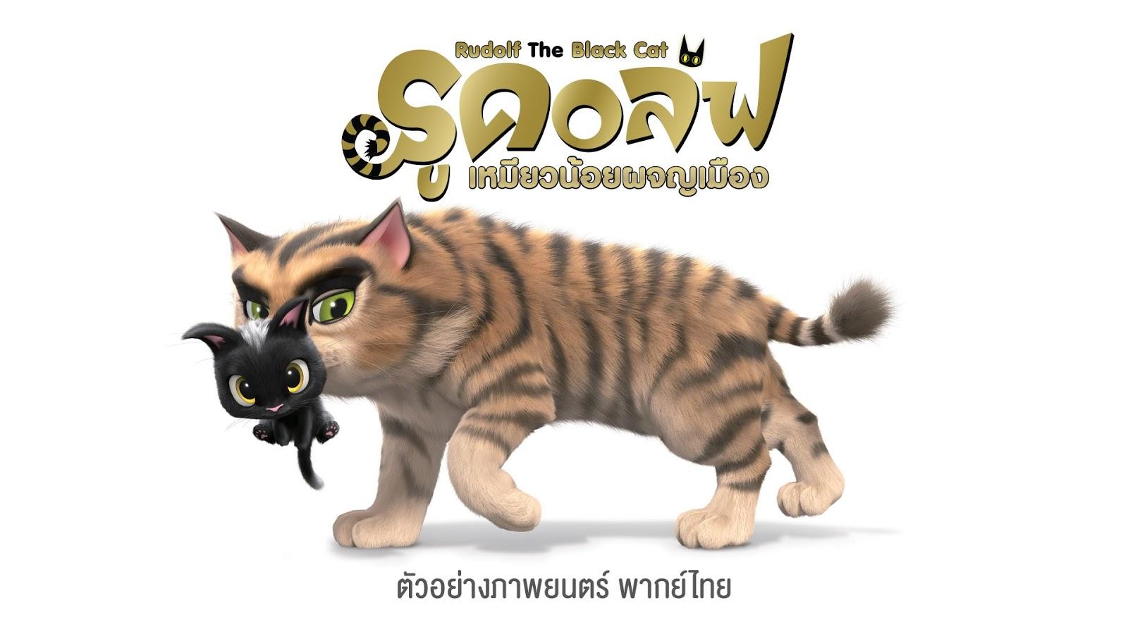 Chú Mèo Đi Lạc - Rudolf The Black Cat (2016)   Phim hoạt hình Nhật Bản  [thuyết minh HD]