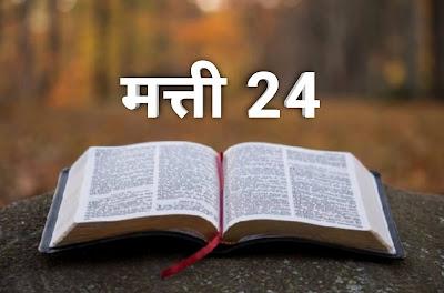 मत्ती । Matthew 24 - देखो, मैं ने पहिले से तुम से यह सब कुछ कह दिया है। Matthew 24