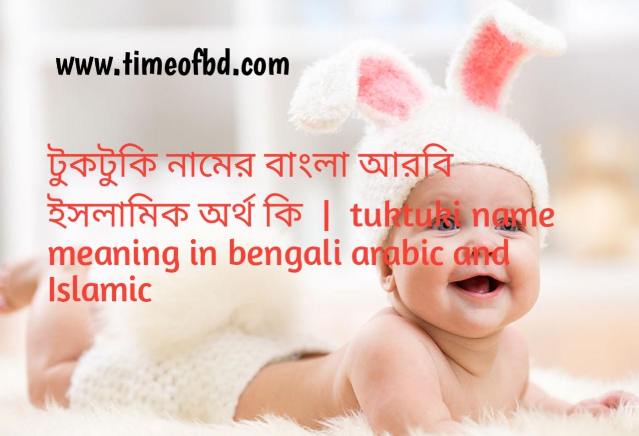 টুকটুকি নামের অর্থ কী, টুকটুকি নামের বাংলা অর্থ কি, টুকটুকি নামের ইসলামিক অর্থ কি, tuktuki name meaning in bengali