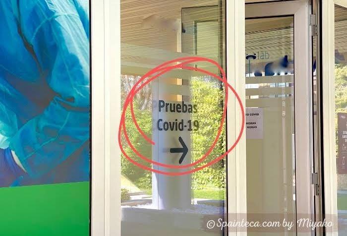 スペインでコロナ感染症検査を実施する病院