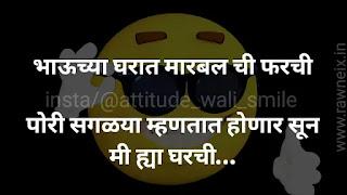 Funny Comments Marathi For Boy - Funny Comments Marathi For Girl