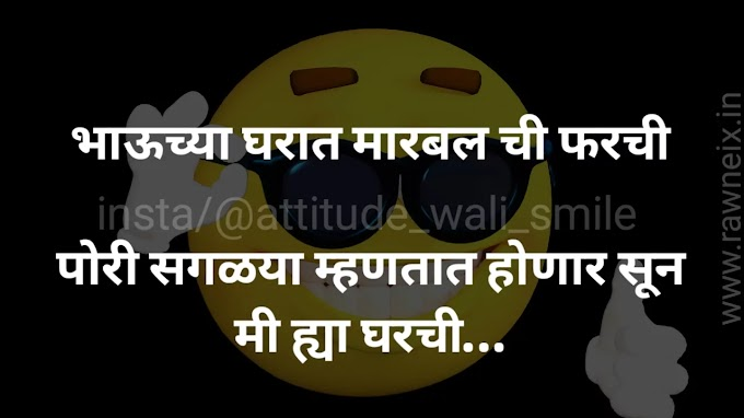 😂 Funny Comments Marathi For Boy 🤣 - Funny Comments Marathi For Girl