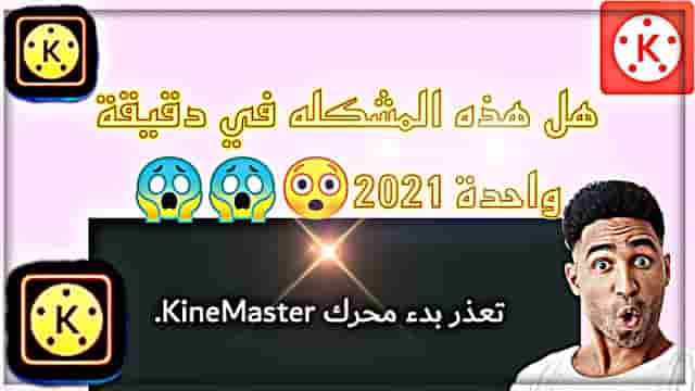 حل مشكلة تعذر بدء محرك كين ماستر , كين ماستر , kine master , kine master pro