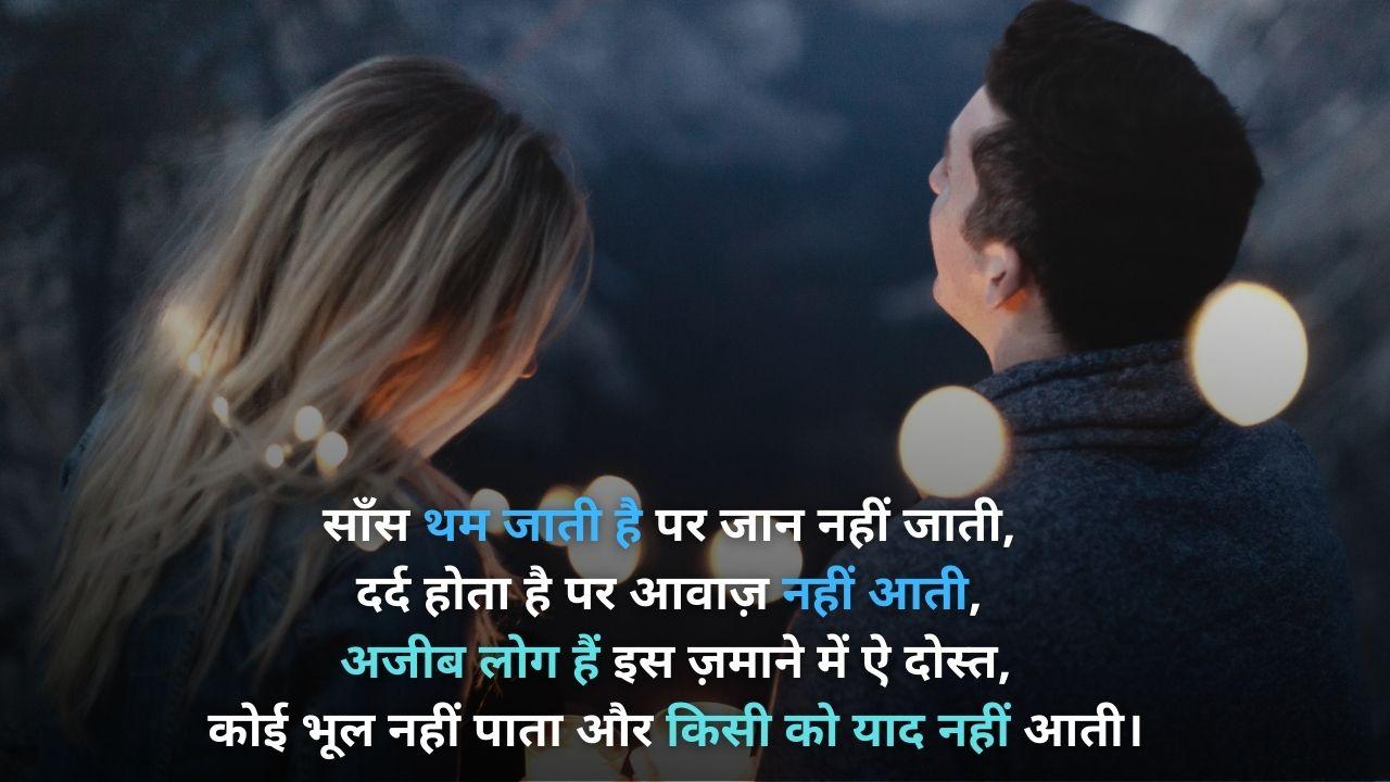 Love Shayari 2021, Latest Love Shayari in Hindi, True Love Status