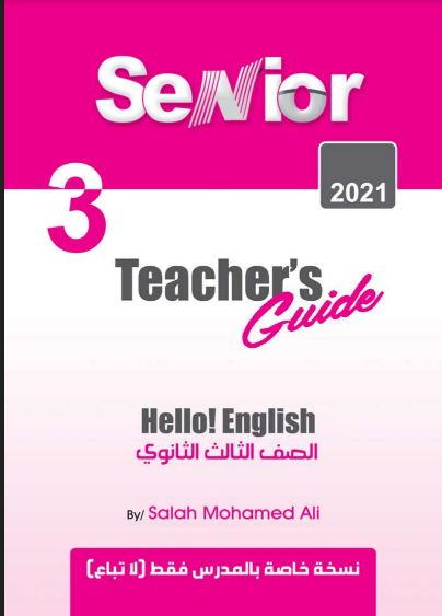 تحميل اجابات كتاب سنيور Senior فى اللغة الانجليزية للصف الثالث الثانوي 2021