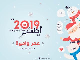 2019 احلى مع عمر واميرة