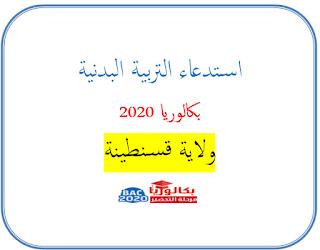 استخراج استدعاء بكالوريا التربية البدنية  2020 قسنطينة BAC SPORT