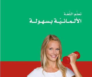 لتعلم اللغة الالمانية بسهولة من خلال الكورس الرائع باللغة العربية + تمارين و حلول