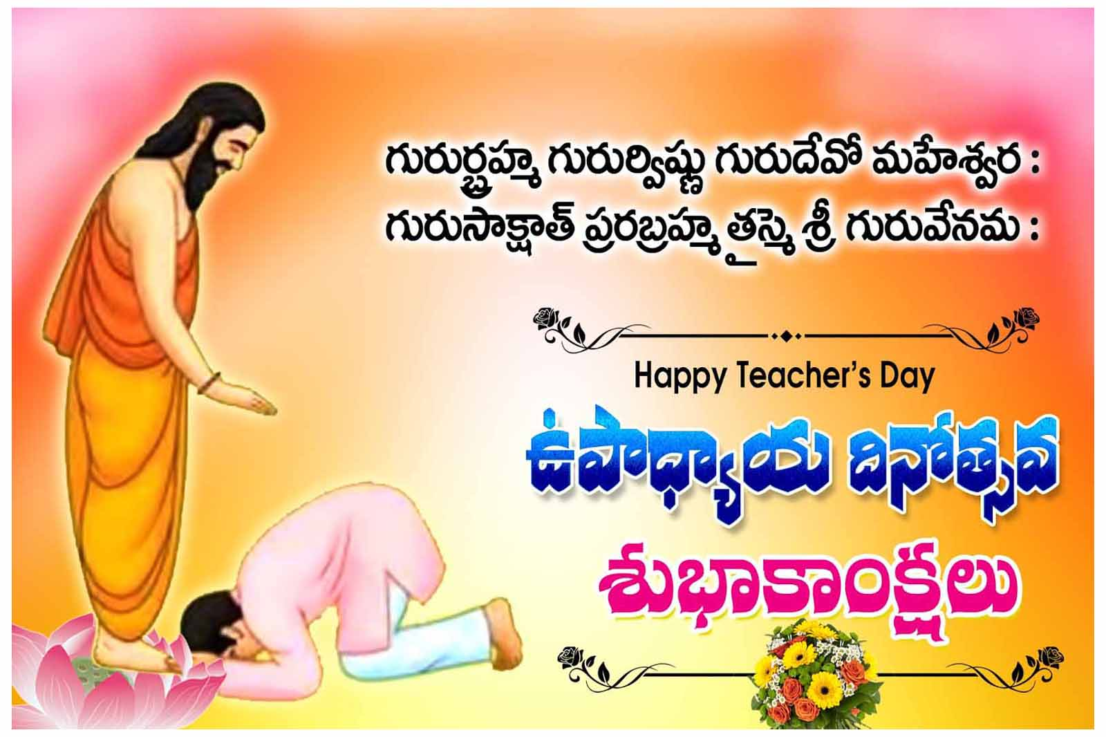 Telugu teachers day greetings quotes teachers day wishes and quotes kristyandbryce Choice Image