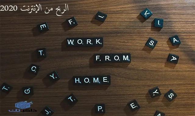 الربح من الإنترنت، العمل من المنزل