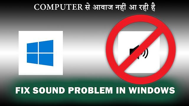 Computer Se Sound nahi Aa raha hai