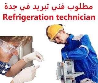 وظائف السعودية مطلوب فني تبريد في جدة Refrigeration technician