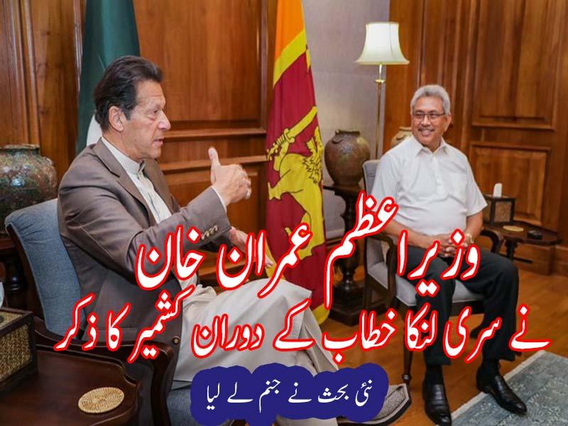 وزیراعظم عمران خان نے سری لنکا خطاب کے دوران کشمیر کا ذکر