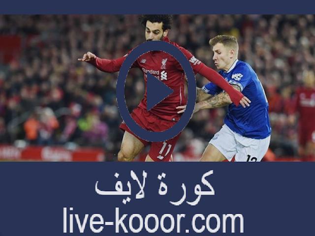 مشاهدة مباراة ليفربول وبيرنلي بث مباشر كورة لايف