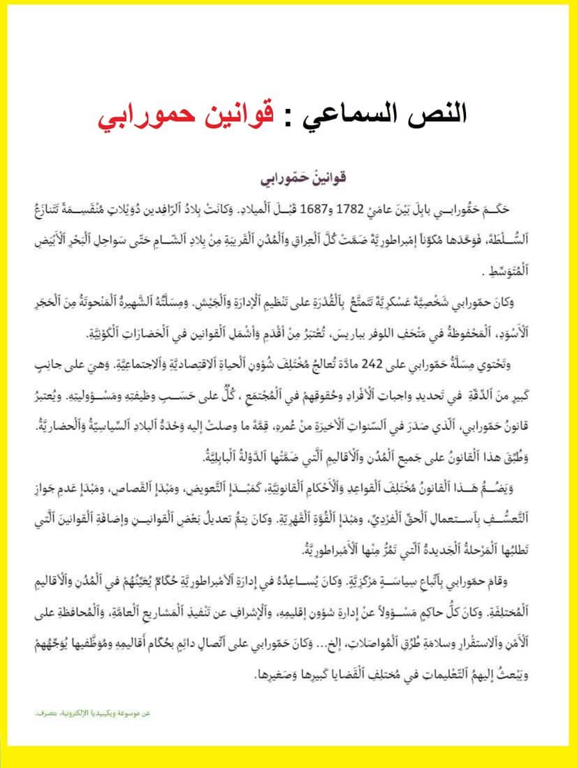 النص السماعي قَوانين حَمورابي pdf