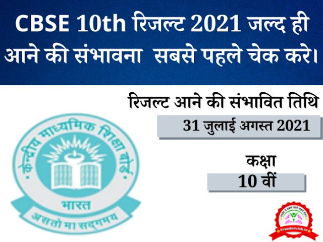 CBSE 10th Result 2021 Declared Soon, Check Here Now Go Fast !!