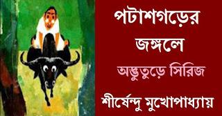 Shirshendu Mukhopadhyay Advuture Series Bengali PDF
