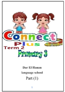 مذكرة لغة انجليزية كونكت بلس 3 الصف الثالث الابتدائى الترم الثانى connect PLUS 3 term 2