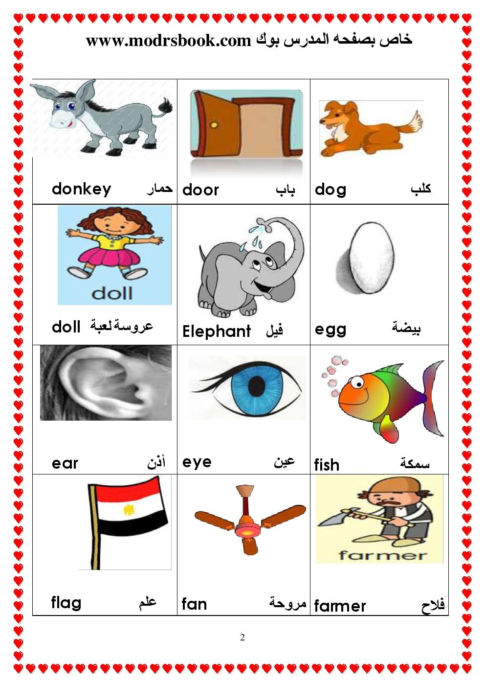 تحميل كتاب قاموس انجليزي عربي pdf